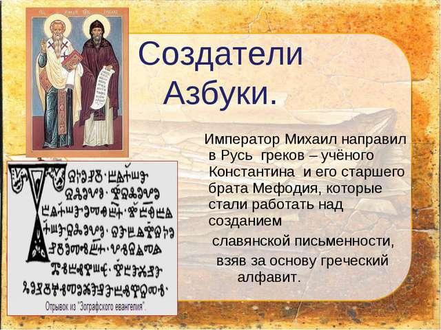 Император Михаил направил в Русь греков – учёного Константина и его старшего...