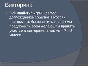 Викторина Олимпийские игры – самое долгожданное событие в России, поэтому что