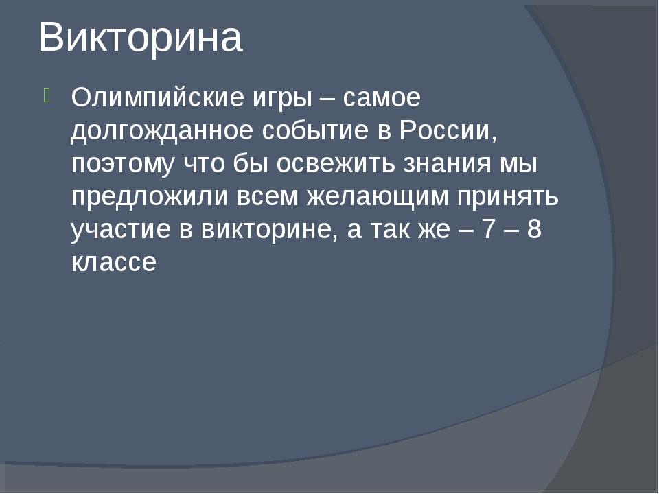 Викторина Олимпийские игры – самое долгожданное событие в России, поэтому что...