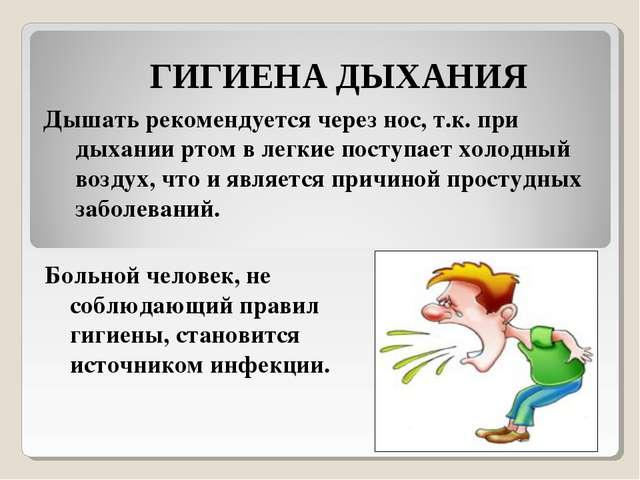 Больной человек, не соблюдающий правил гигиены, становится источником инфекц...