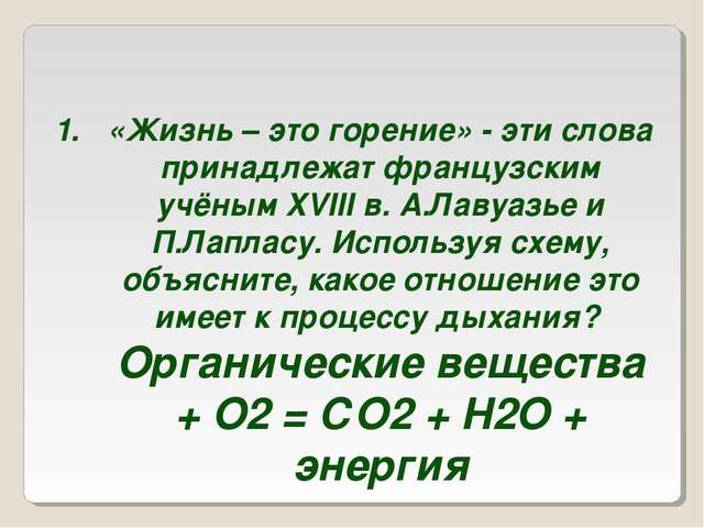 «Жизнь – это горение» - эти слова принадлежат французским учёным XVIII в. А.Л...