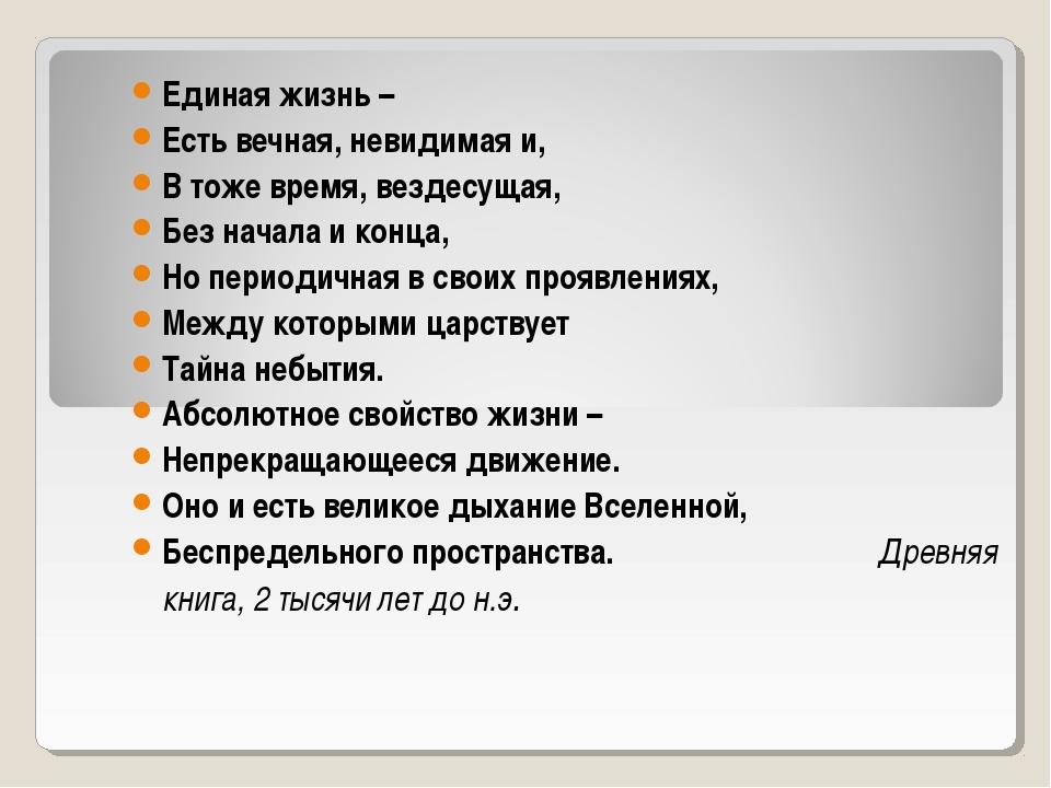 Единая жизнь – Есть вечная, невидимая и, В тоже время, вездесущая, Без начала...