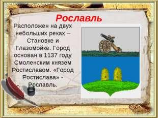Рославль Расположен на двух небольших реках – Становке и Глазомойке. Город ос
