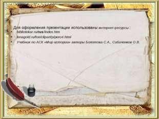 bibliotekar.ru/rus/index.htm lenagold.ru/fon/clipart/p/pero4.html Учебник по