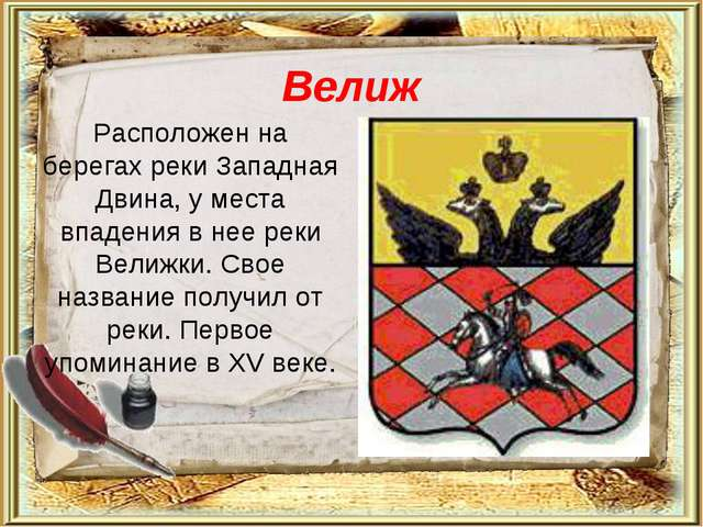 Велиж Расположен на берегах реки Западная Двина, у места впадения в нее реки...