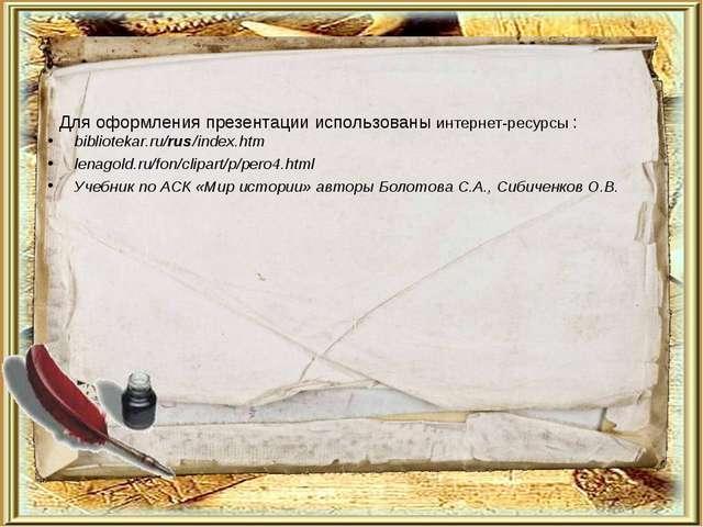 bibliotekar.ru/rus/index.htm lenagold.ru/fon/clipart/p/pero4.html Учебник по...