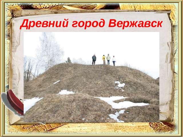 Древний город Вержавск