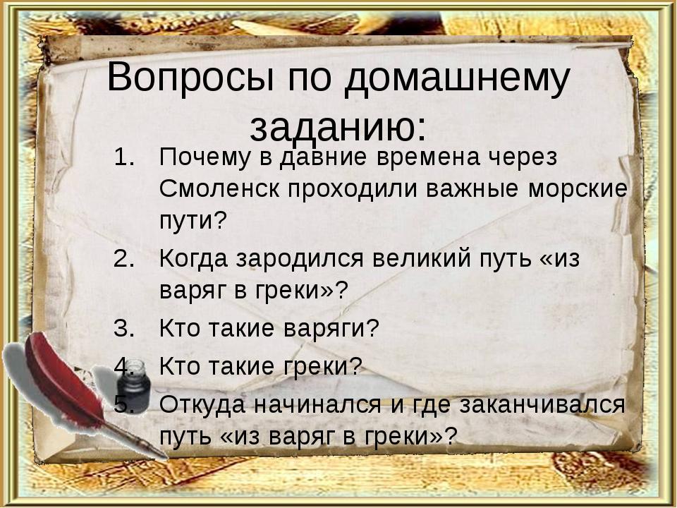 Вопросы по домашнему заданию: Почему в давние времена через Смоленск проходил...