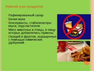 Избегай этих продуктов Рафинированный сахар Белая мука Консерванты, стабилиза