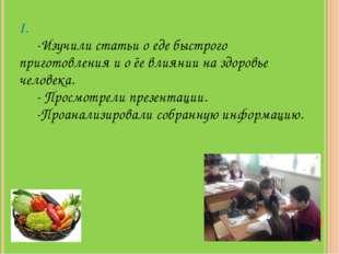I. -Изучили статьи о еде быстрого приготовления и о ёе влиянии на здоровье че