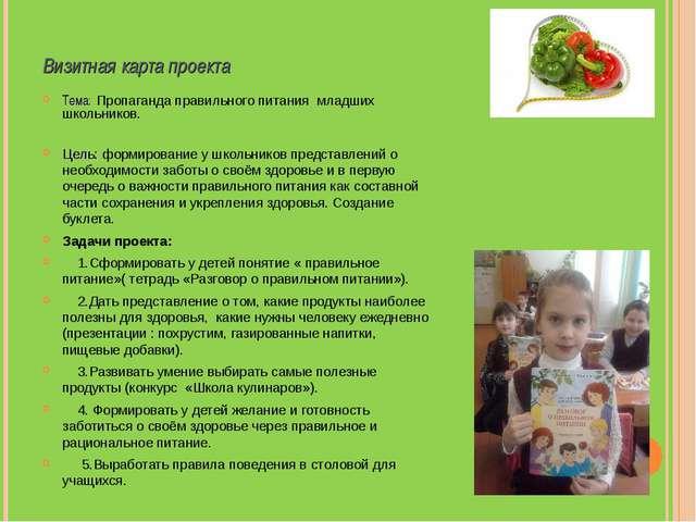 Визитная карта проекта Тема: Пропаганда правильного питания младших школьнико...
