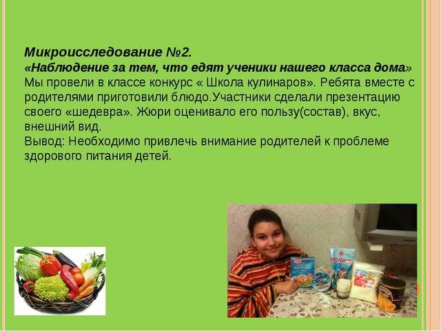 Микроисследование №2. «Наблюдение за тем, что едят ученики нашего класса дом...