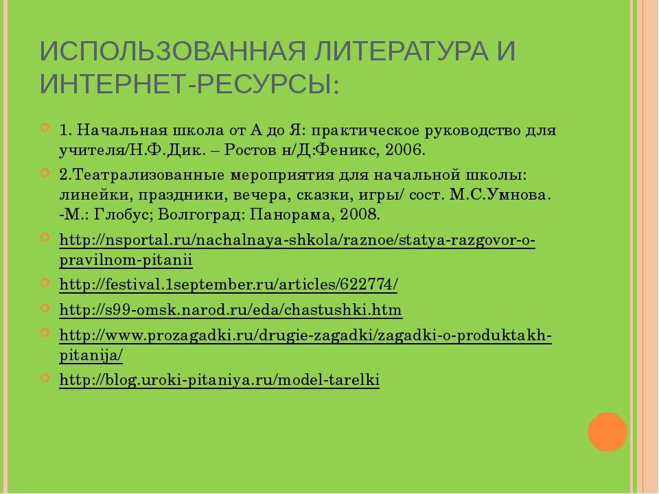 ИСПОЛЬЗОВАННАЯ ЛИТЕРАТУРА И ИНТЕРНЕТ-РЕСУРСЫ: 1. Начальная школа от А до Я: п...