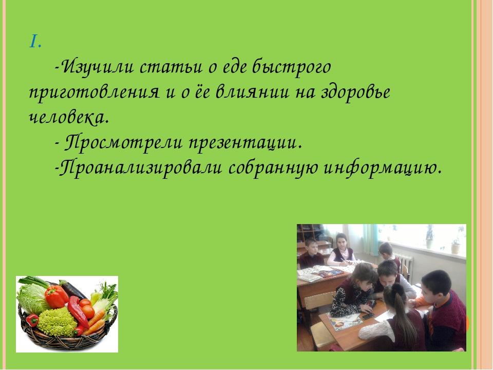 I. -Изучили статьи о еде быстрого приготовления и о ёе влиянии на здоровье че...