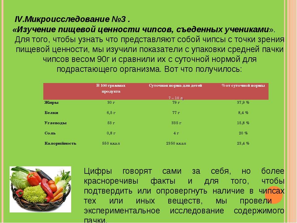 IV.Микроисследование №3 . «Изучение пищевой ценности чипсов, съеденных учени...