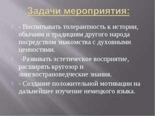 - Воспитывать толерантность к истории, обычаям и традициям другого народа пос