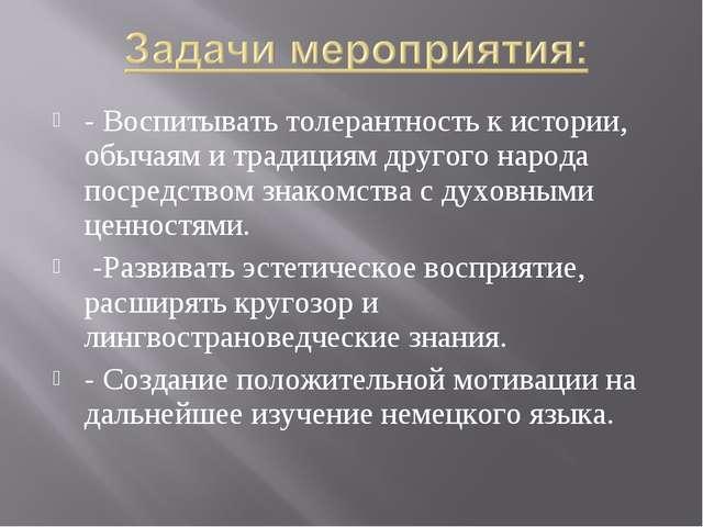 - Воспитывать толерантность к истории, обычаям и традициям другого народа пос...