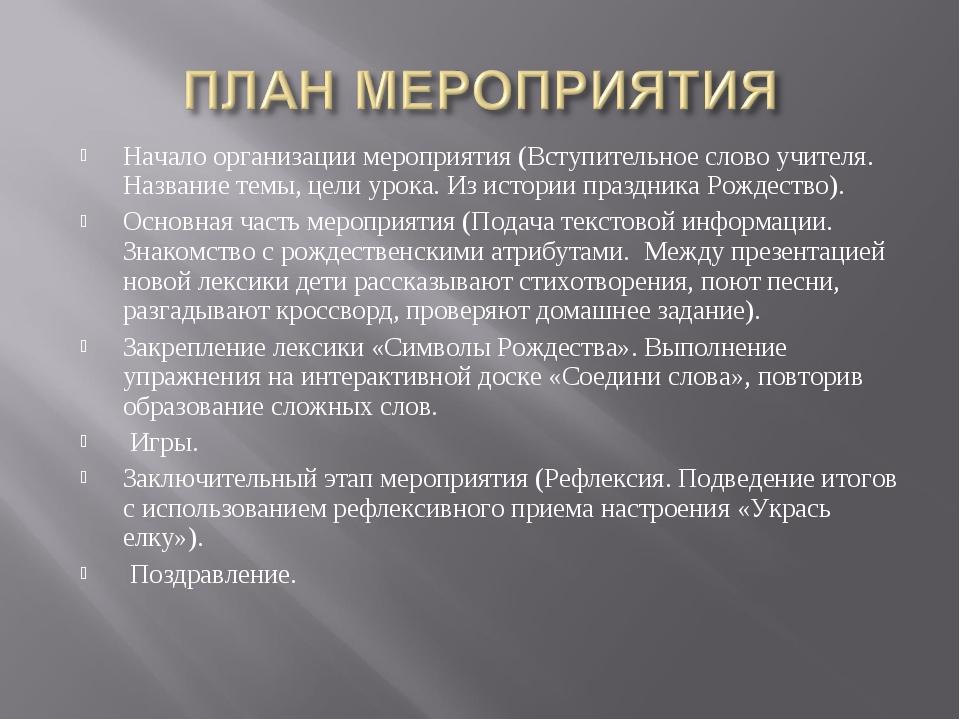 Начало организации мероприятия (Вступительное слово учителя. Название темы, ц...