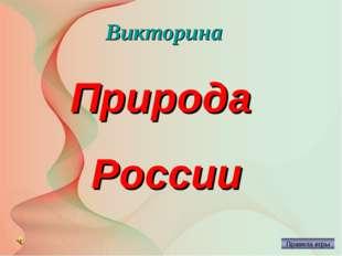 Викторина Природа России Автор: Русскова Ю.Б.