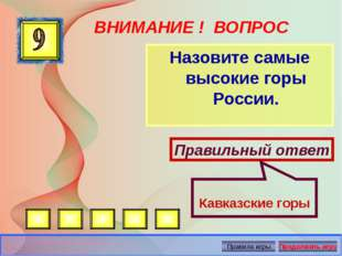 ВНИМАНИЕ ! ВОПРОС Назовите самые высокие горы России. Правильный ответ Кавказ