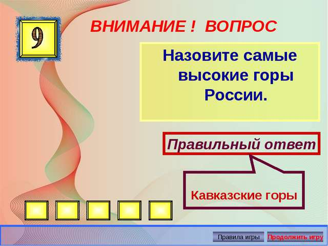ВНИМАНИЕ ! ВОПРОС Назовите самые высокие горы России. Правильный ответ Кавказ...