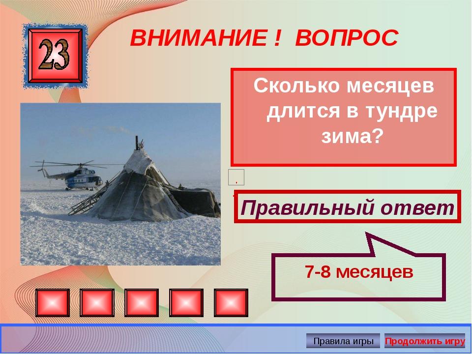 ВНИМАНИЕ ! ВОПРОС Сколько месяцев длится в тундре зима? Правильный ответ 7-8...