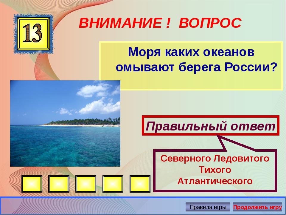 ВНИМАНИЕ ! ВОПРОС Моря каких океанов омывают берега России? Правильный ответ...