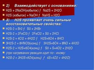 2) Взаимодействует с основаниями: H2S+ 2NaOH(избыток) →Na2S+ 2H2O H2S