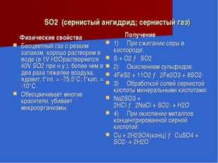 SO2(сернистый ангидрид; сернистый газ) Физические свойства Бесцветный газ