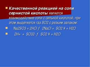 Качественной реакцией на соли сернистой кислотыявляется взаимодействие соли
