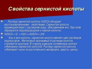 Свойства сернистой кислоты  Раствор сернистой кислоты H2SO3обладает восс