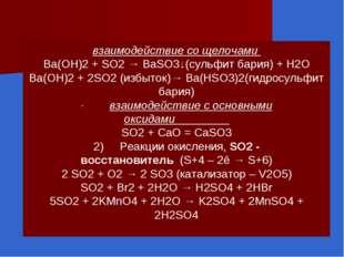взаимодействие со щелочами Ba(OH)2+SO2→BaSO3↓(сульфит бария)+H2O Ba(OH