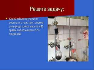 Решите задачу: Какой объем выделится сернистого газа при горении сульфида цин