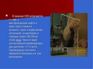 В природе H2S встречается гл. обр. в месторожденияхнефтии прир.газа, а та