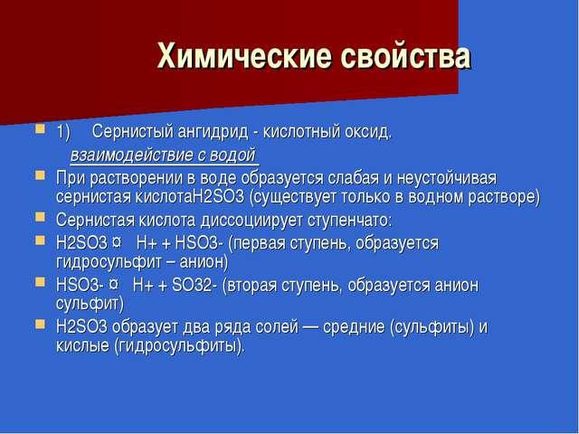 Химические свойства 1)Сернистый ангидрид -кислотный оксид. вза...