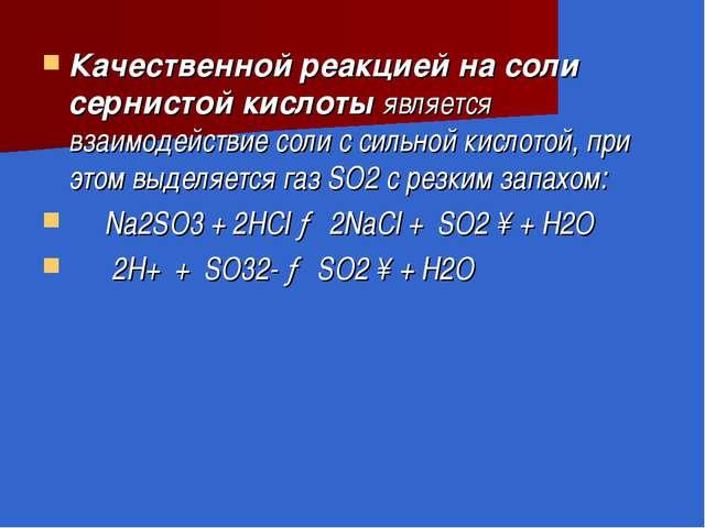 Качественной реакцией на соли сернистой кислотыявляется взаимодействие соли...