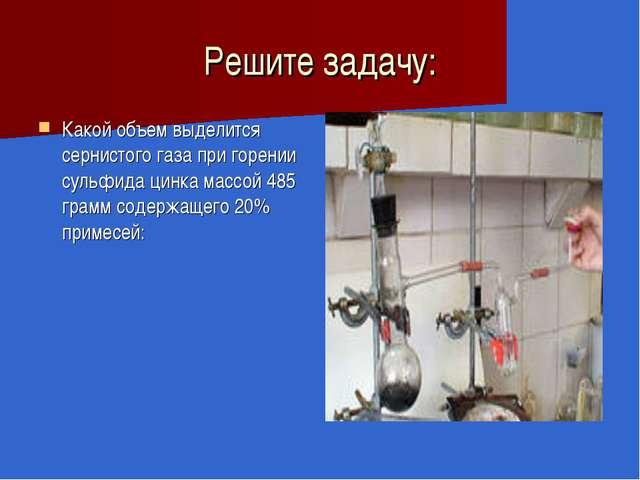 Решите задачу: Какой объем выделится сернистого газа при горении сульфида цин...