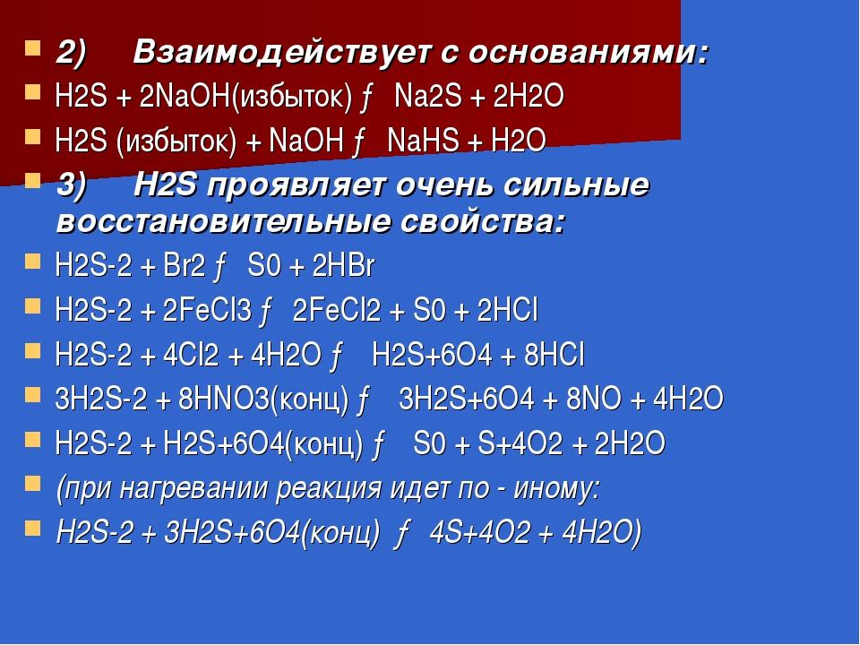 2) Взаимодействует с основаниями: H2S+ 2NaOH(избыток) →Na2S+ 2H2O H2S...