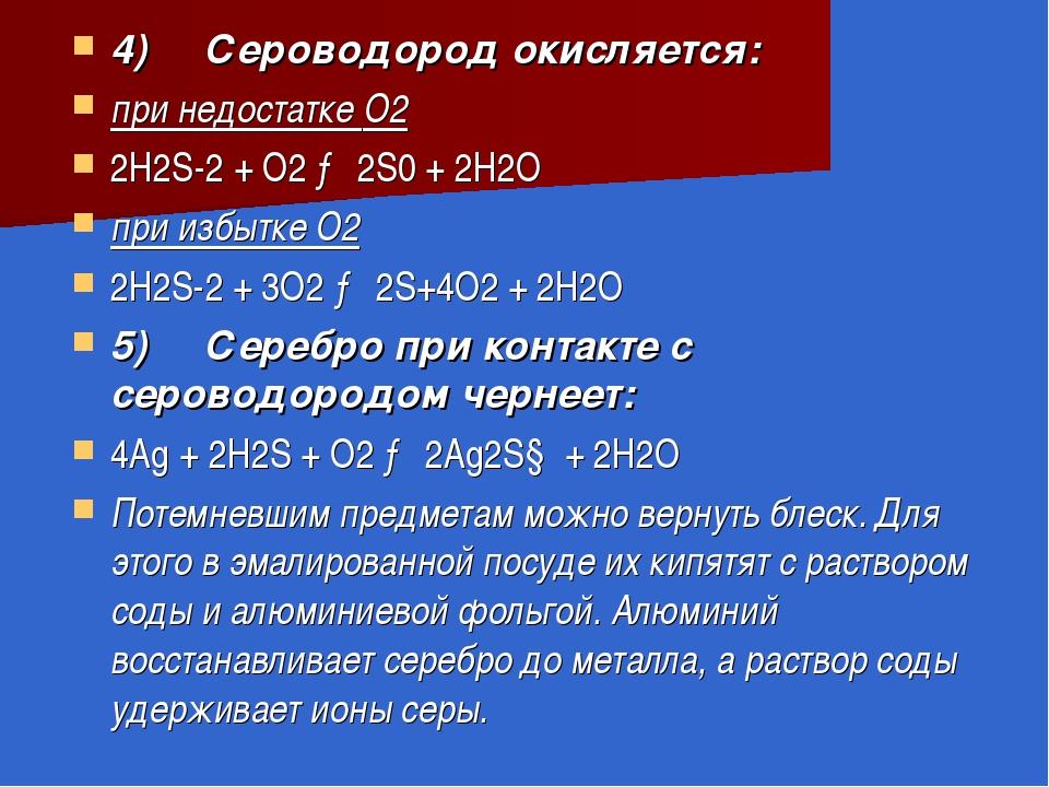 4) Сероводород окисляется: при недостаткеO2 2H2S-2+O2→ 2S0+ 2H2O при...