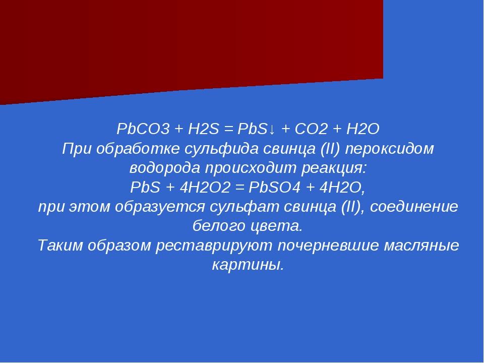 PbCO3+H2S=PbS↓+CO2+H2O При обработке сульфида свинца (II) пероксидом...
