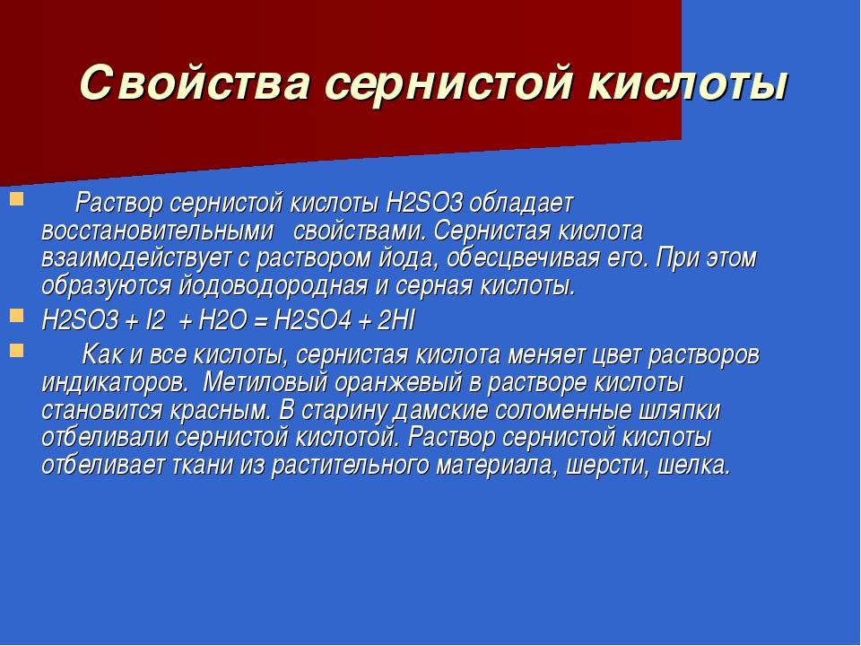 Свойства сернистой кислоты  Раствор сернистой кислоты H2SO3обладает восс...