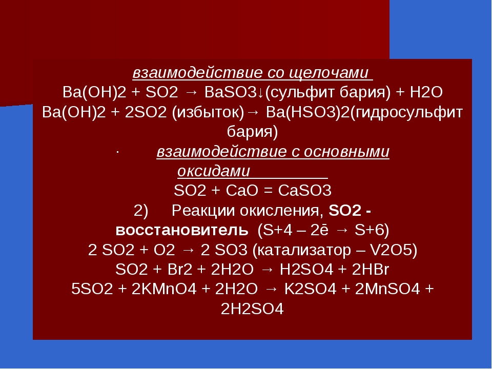 взаимодействие со щелочами Ba(OH)2+SO2→BaSO3↓(сульфит бария)+H2O Ba(OH...