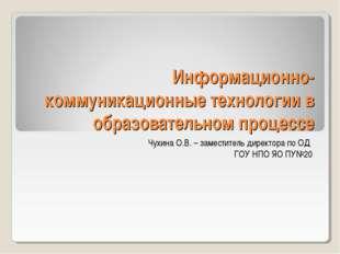 Информационно-коммуникационные технологии в образовательном процессе Чухина О