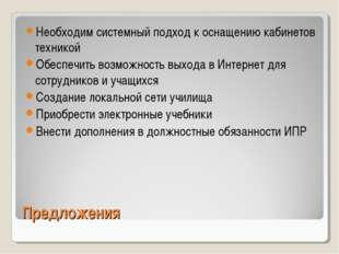Предложения Необходим системный подход к оснащению кабинетов техникой Обеспеч