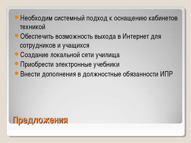 Предложения Необходим системный подход к оснащению кабинетов техникой Обеспеч...