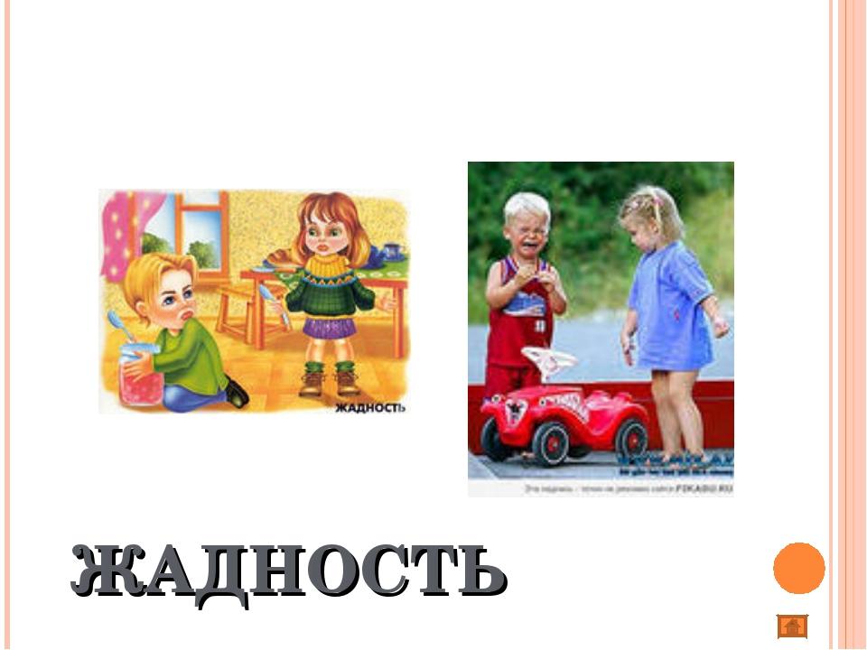 ЖАДНОСТЬ
