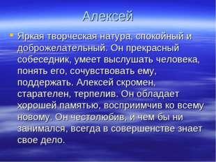 Алексей Яркая творческая натура, спокойный и доброжелательный. Он прекрасный
