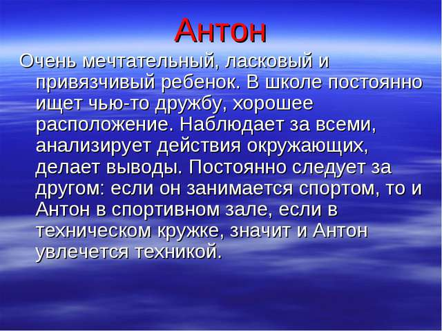 Антон Очень мечтательный, ласковый и привязчивый ребенок. В школе постоянно и...