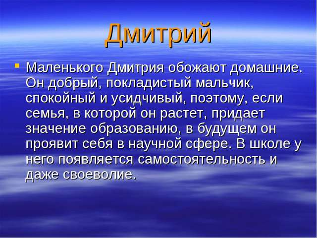 Дмитрий Маленького Дмитрия обожают домашние. Он добрый, покладистый мальчик,...