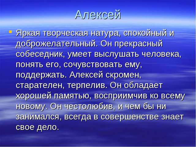 Алексей Яркая творческая натура, спокойный и доброжелательный. Он прекрасный...